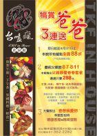 餐飲活動海報