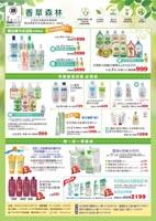 美妝商品海報