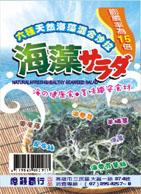 海藻食品包裝貼紙