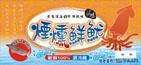 鮮魷魚包裝貼紙