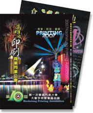印刷公會會員冊